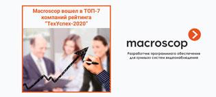 Macroscop вошел в ТОП-7 компаний рейтинга «ТехУспех-2020»