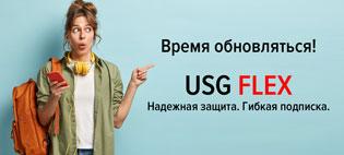 Миграция лицензий USG FLEX. Время обновляться!