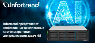 Infortrend представляет эффективные комплексные системы хранения для реализации задач ИИ