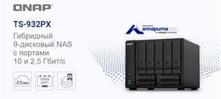 TS‑932PX — компактный и доступный 9‑дисковый NAS с портами 10 и 2,5 Гбит/c