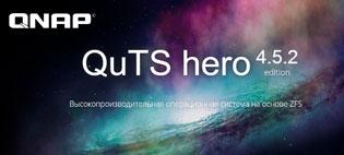QuTS hero h4.5.2: синхронизация данных в реальном времени и предотвращение сбоев SSD