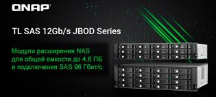 Модули расширения NAS для общей емкости до 4,6 ПБ и подключения SAS 96 Гбит/с