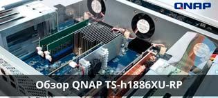 Обзор QNAP TS-h1886XU-RP: знакомимся с операционной системой QuTS hero на основе ZFS