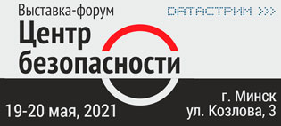 Участие в 8-й международной выставке «Центр безопасности 2021»