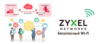 Безопасный Wi-Fi от Zyxel