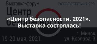 «Центр безопасности. 2021». Выставка состоялась!