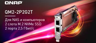 QM2‑2P2G2T — PCIe‑карта для NAS и ПК с двумя слотами M.2 SSD и двумя портами 2,5 Гбит/c