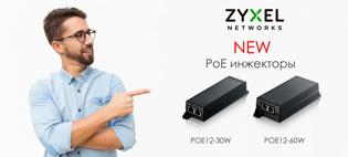 В продаже новые мощные PoE инжекторы от Zyxel