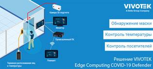 Новое решение для бесконтактного контроля — VIVOTEK Edge Computing COVID-19 Defender