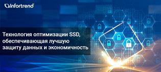 Системы хранения Infortrend оснащаются технологией оптимизации SSD, обеспечивающей лучшую защиту данных и экономичность