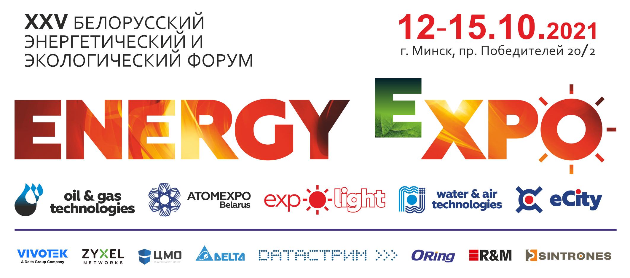 Участие в 25-м Юбилейном Белорусском энергетическом и экологическом форуме «Energy  Expo 2021». купить в Минске   Датастрим ДЕП