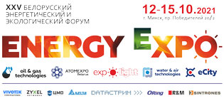 Участие в 25-м Юбилейном Белорусском энергетическом и экологическом форуме «Energy Expo 2021».