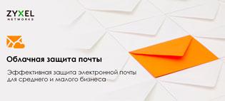 Zyxel Cloud Email Security для малого и среднего бизнеса