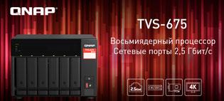 TVS‑675 — шестидисковый NAS с 8‑ядерным процессором Zhaoxin и портами 2,5 Гбит/c