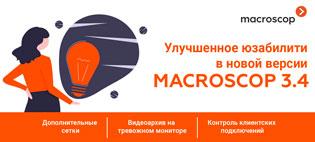 Улучшенное юзабилити в новой версии Macroscop 3.4