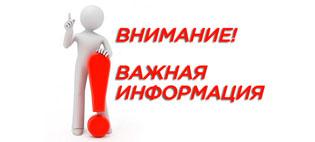 Внимание! Важная информация о режиме работы компании Датастрим ДЕП