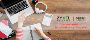ZCNE Nebula Level 1 – бесплатный курс от Zyxel! Только до 31 октября.